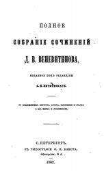 Д.В. Веневитинов. Полное собрание сочинений