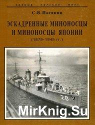Эскадренные миноносцы и миноносцы Японии 1879-1945 гг. (Боевые корабли мира)