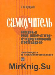 Самоучитель игры на шестиструнной гитаре. Аккорды и аккомпанемент (1990)