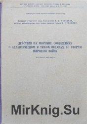 Действия на морских сообщениях в Атлантическом и Тихом океанах во Вторую Мировую войну
