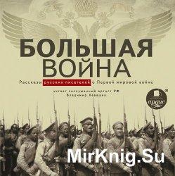 Большая война. Рассказы русских писателей о Первой мировой войне (Аудиокнига)