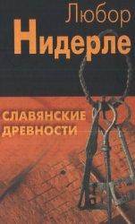 Славянские древности (2010)