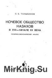 Кочевое общество казахов в XVII - начале XX века