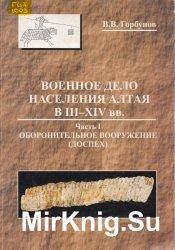 Военное дело населения Алтая в III-XIV вв. 1. Оборонительное вооружение (доспех)