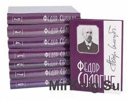 Сологуб Федор. Сологуб. Собрание сочинений в 6 томах + 2 дополнительных тома