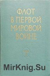 Флот в Первой Мировой войне. Том 1. Действия русского флота