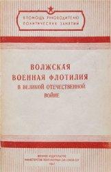 Волжская военная флотилия в Великой Отечественной войне
