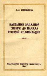 Население Западной Сибири до начала русской колонизации