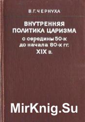 Внутренняя политика царизма с середины 50-х до начала 80-х гг. XIX в.