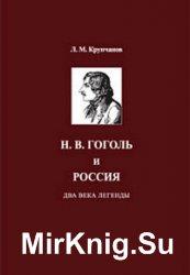 Н. В. Гоголь и Россия. Два века легенды