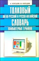 Толковый англо-русский и русско-английский словарь компьютерных терминов