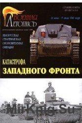 Белорусская стратегическая оборонительная операция. Катастрофа Западного фронта