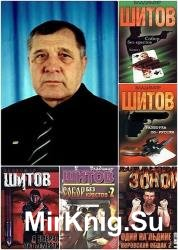 Шитов Владимир - Сборник сочинений (7 книг)