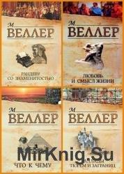 Веллер Михаил - Сборник сочинений (273 книг)