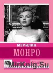 Мерилин Монро. Право сиять  (Аудиокнига)