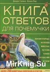 Книга ответов для почемучки
