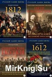 Русской славы имена. Сборник (5 книг)