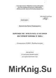 Королевство Эрманариха в истории Восточной Европы IV века