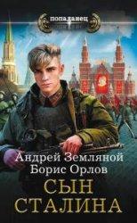 Сын Сталина (Аудиокнига)