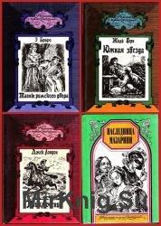 Романы приключений. Сборник (24 книги)