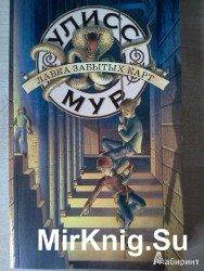 Секретные Дневники Улисса Мура Книга 02. Лавка забытых карт (Аудиокнига)