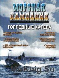Торпедные катера (Морская Кампания 2010-07)