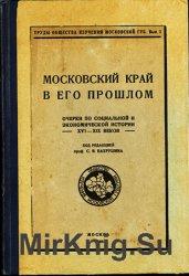 Московский край в его прошлом. Очерки по социальной и экономической истории XVI - XIX веков