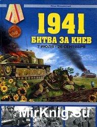 1941. Битва за Киев