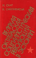 Великая Октябрьская социалистическая революция в Эстонии