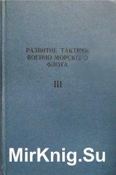 Развитие тактики военно-морского флота. ч.3. От первой мировой до второй мировой войны.