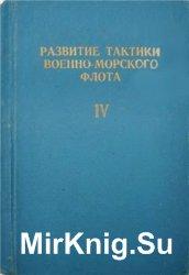 Развитие тактики военно-морского флота. ч.4. Вторая мировая война