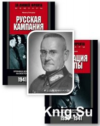 Гальдер Франц - Собрание сочинений (4 книги)