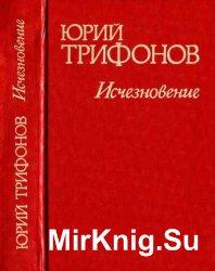 Трифонов Юрий. Исчезновение (Сборник произведений)