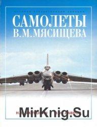 Самолеты В.М. Мясищева