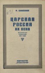 Царская Россия XX века (Накануне революции 1917 года)