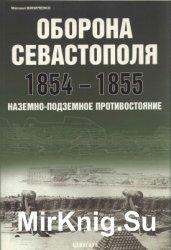Оборона Севастополя 1854-1855. Наземно-подземное противостояние