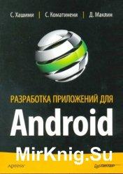 Разработка приложений для Android (+code)
