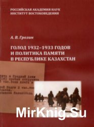 Голод 1932-1933 годов и политика памяти в Республике Казахстан