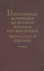 Восточные источники по истории народов Юго-Восточной и Центральной Европы. Том 1