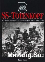SS Totenkopf. История дивизии CC