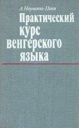 Практический курс венгерского языка