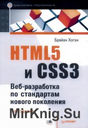 HTML5 и CSS3. Веб-разработка по стандартам нового поколения. 2 издание