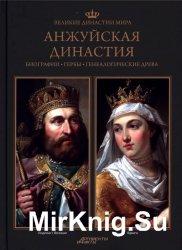 Великие династии мира. Анжуйская династия