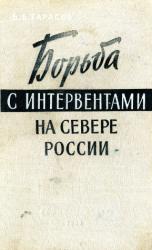 Борьба с интервентами на севере России (1918-1920 гг.)
