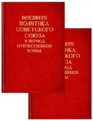 Внешняя политика Советского Союза в период Отечественной войны. Тт.1-2