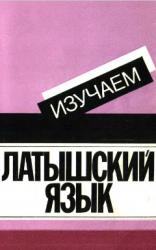 Изучаем латышский язык. Пособие для начинающих