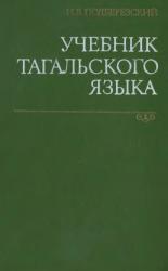 Учебник тагальского языка