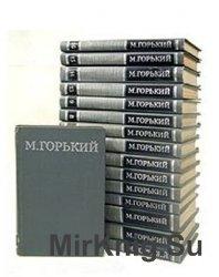 М. Горький. Собрание сочинений в 16 томах