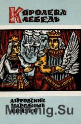 Королева Лебедь: Литовские народные сказки