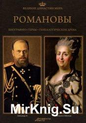 Великие династии мира. Романовы